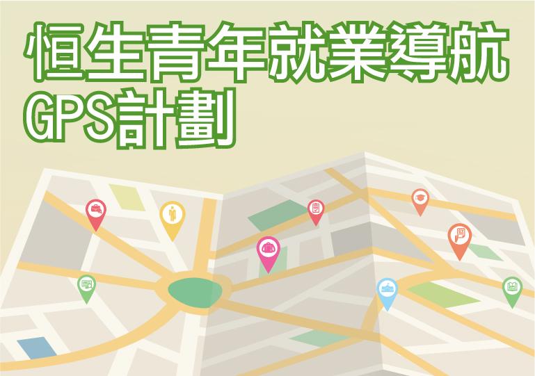 恒生青年就業導航GPS計劃