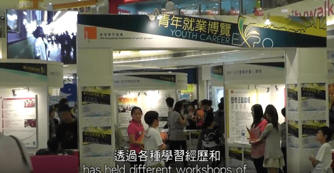 香港青年協會「就業支援」