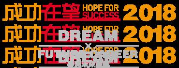 「成功在望」獎勵計劃