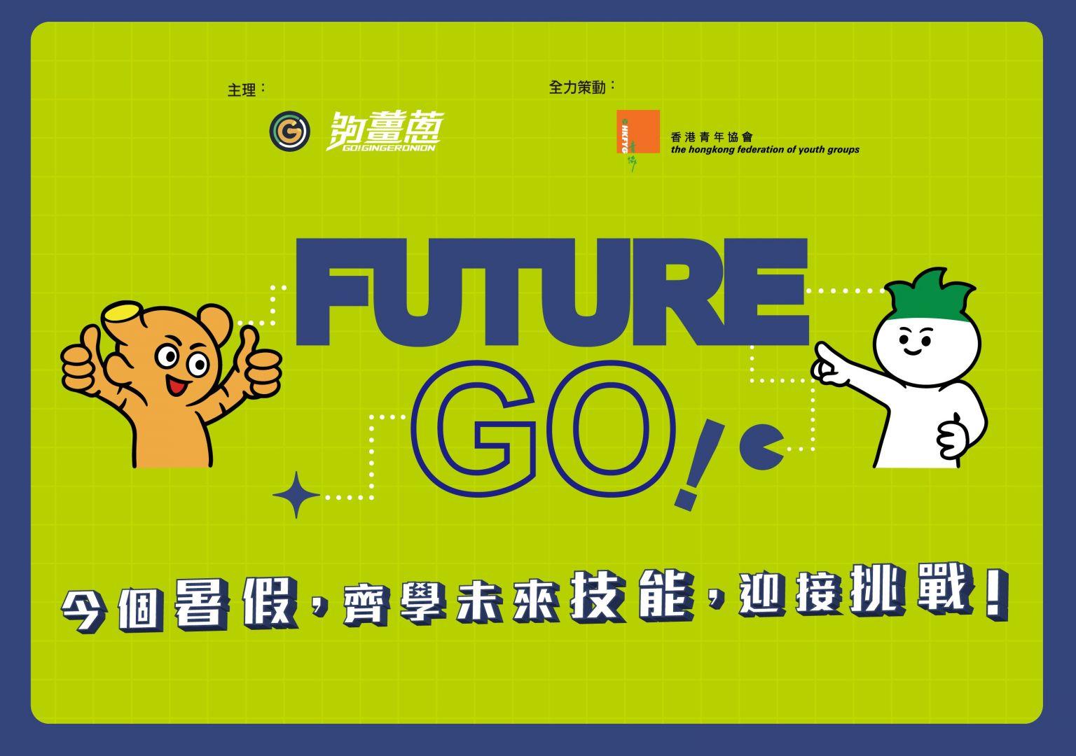Future GO!